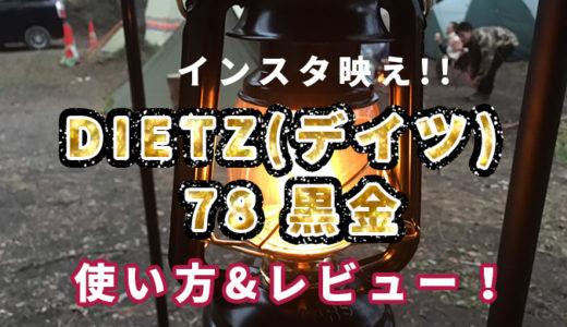 【使い方レビュー!】デイツ(DIETZ)78がクールでかっこいい!【ハリケーンランタン】