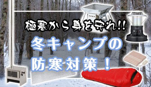 【電源なし】極寒から身を守れ!冬キャンプの寒さ対策!【暖房】