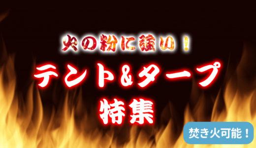 【火の粉に強い!】焚き火のできるテントandタープ特集!【暖房】