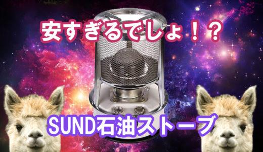 【アルパカストーブ風】8,000円以下で買える!SUNDの灯油ストーブが安すぎる件について【コンパクト石油ストーブ】