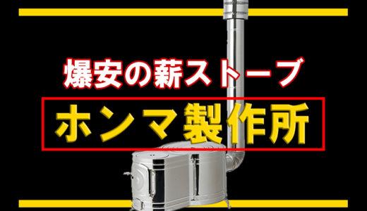 【薪ストーブ最安値!?】1万円台で買えるホンマ製作所の時計型薪ストーブがスゴイ!【安すぎ】