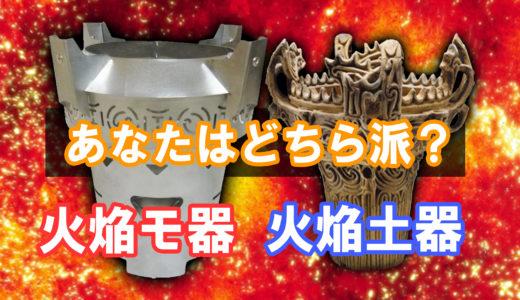 【無煙】火焔モ器はモキ製作所が作り上げた最強の二次燃焼焚火台【火焔土器】