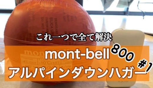 総合性能No.1の最強シュラフ モンベル(mont-bell) アルパインダウンハガ- 800 #1 レビュー&スペック紹介【寒い?対応温度は?】【真冬の車中泊にもオススメ】