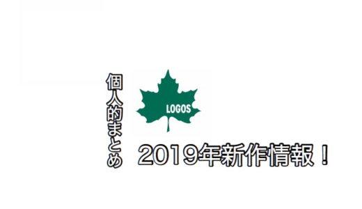 【価格・発売日は?】ロゴス(LOGOS)の新商品・発売予定商品まとめ【2018年後期から2019年】