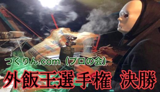 【飯盒炊飯】プロの会外飯王選手権 決勝戦動画公開!【キャンプ飯】