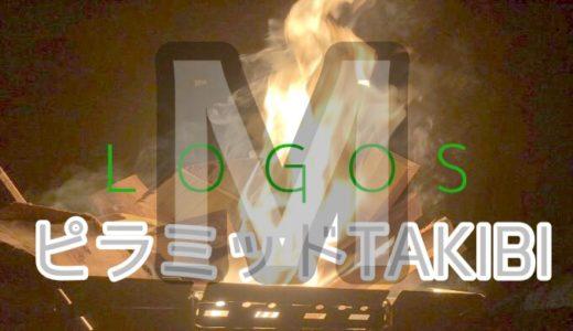 【使い方&レビュー】LOGOS(ロゴス) the ピラミッドTAKIBI Mが最高に丁度いい【使い方自由自在】