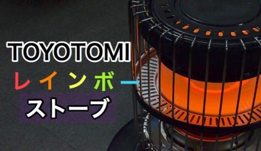 【幕内利用におすすめ】冬キャンプでの定番対流形石油ストーブ TOYOTOMI(トヨトミ) レインボーストーブとは【電子点火機能付きでコスパ良し】