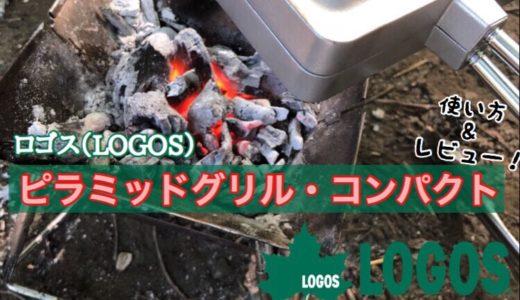 【軽量・ソロ向け】ロゴス(logos) ピラミッドグリル・コンパクトの使い方・レビュー【安い・超小型収納】