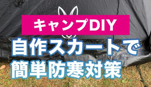 【キャンプ用品DIY】自作スカートで秋冬キャンプを乗り切ってみる!【防寒対策】