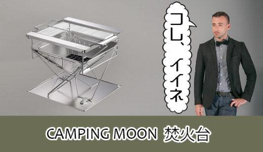 【スノーピークのパクリ!?】Campingmoon(キャンピングムーン)の焚火台が気になる!