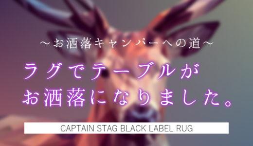 【たったの1000円!】キャプテンスタッグのブラックラベルラグ1810でテーブルがお洒落になる!【テーブルクロス】