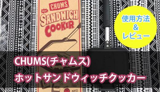 【使い方&レビュー】CHUMS(チャムス)ホットサンドウィッチクッカーを購入【圧着は?】