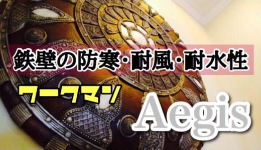 【耐水浸透】ワークマン AEGIS(イージス)リフレクト買ってみた【コスパ最強の防寒着】