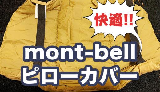 【使用レビュー!】mont-bell(モンベル)のピローカバーが快適すぎた!