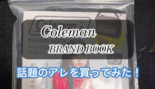 【2018年12月購入】コールマンブランドブックの付録を見ていこう!【メッシュポケットショルダーバッグ】
