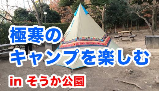 【貸切キャンプ!】埼玉県草加市にある「そうか公園キャンプ場」に行ってきた!