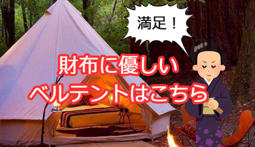 【グランピング御用達】3万円以下で買えるコットン製ベルテントに強く心を惹かれるつくりんであった【コットンテント】