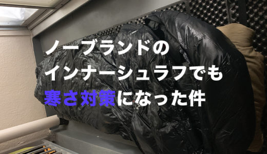 【コスパ最強】激安フリースシュラフの実力をチェックしてみた!【テント内の寒さ対策】