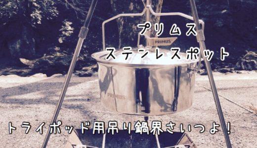 焚き火料理に最適なアウトドア用お鍋!PRIMUS (プリムス) キャンプファイア ステンレスポット 3L 【トライポッドにもベストマッチ!】
