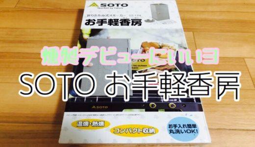 【燻製デビューに最適】SOTOお手軽香房(ST-124)買ってみた!!