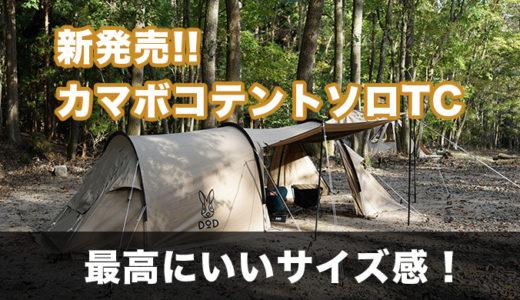 【オールシーズン対応!】カマボコテントソロTCが新発売!【DOD】