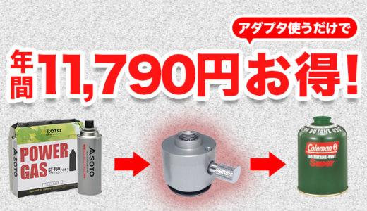 【得になる?】CB缶からOD缶へ詰め替えるアダプタ(1879円)を買うべきなのか。【計算してみた】