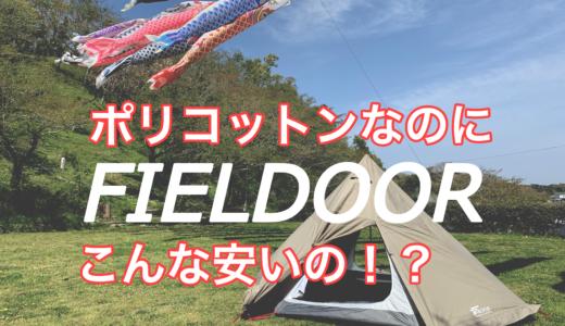 【購入レビュー】FIELDOOR(フィールドア)のTC素材(ポリコットン)ワンポールテントはコスパ最強!【格安】