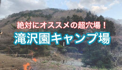 【春キャンプにオススメ!】滝沢園キャンプ場の魅力に迫る!なんと直火可能!【神奈川県の超穴場】