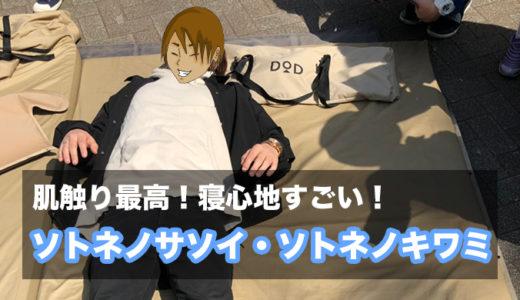 【体験して実感!】ソトネノサソイ・ソトネノキワミが快適すぎな件について【DOD】