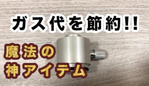 【ガス缶代節約】ガス詰め替えアダプターで簡単に詰め替えた!【CB缶からOD缶へ】