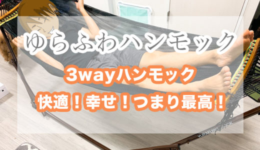 【レビュー!!】自立式3wayゆらふわハンモックを買って正解だった!【アウトドアにも!】