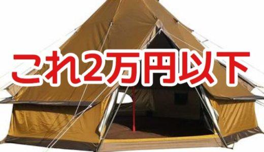 【2万円以下】hillstoneの大型テントは複数人のキャンプにオススメ!【ワンポールテント】