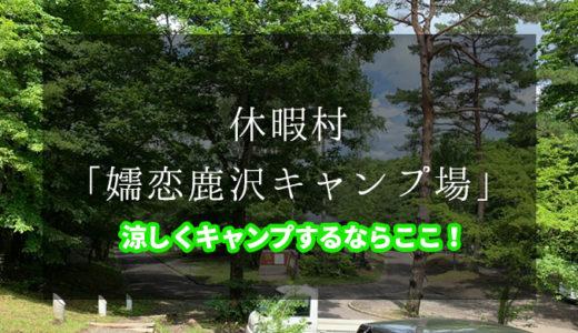 【避暑地キャンプ】休暇村「嬬恋鹿沢キャンプ場」で梅雨キャンプ!【群馬県吾妻郡】