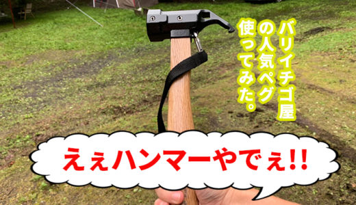 【購入&レビュー】今話題!!バリイチゴ屋のハンマーを使ったらペグ打ち名人になった気がする。【キャンプ】