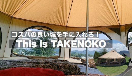 【超快適!!】DODのタケノコテントが予想以上に快適空間だった【購入&レビュー】