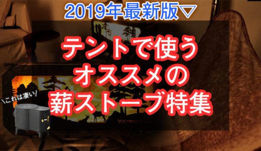 【コスパ重視!】2019年最新版!テントで使うオススメの薪ストーブ特集!【キャンプ用品】