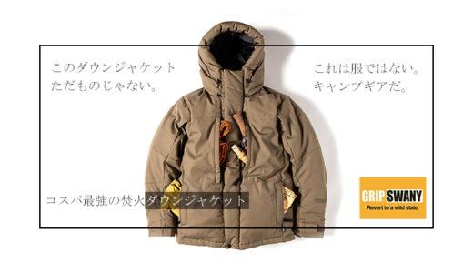 【冬キャンプに最適!!】グリップスワニーの難燃性ダウンジャケットがコスパ最強な件【ダウンジャケット】
