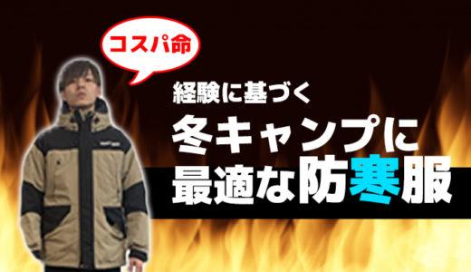 【コスパ重視】冬キャンプ歴4年以上の私が防寒に最適な服装を紹介!【寒さ対策】