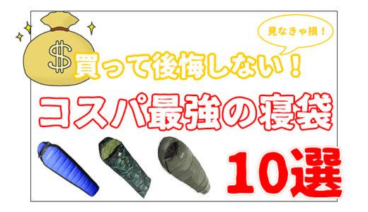 【初心者向け】キャンプで使えるコスパ最強の寝袋を種類ごとに紹介!【おすすめ安い順】