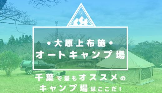 【薪使い放題】激安でロケーションも良い!千葉にある大原上布施オートキャンプ場の紹介【バイクキャンパー必見】