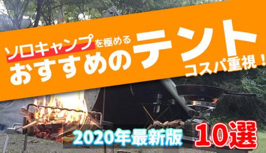 【初心者向け!!】2020年最新版!ソロキャンプを極めるおすすめのテント10選!!【選び方】