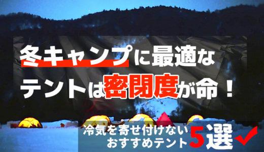 【寒さ対策】冬キャンプでおすすめのテントは密閉度が最重要!!【スカート付きテント】