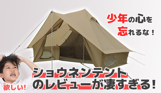 【バイク積載テント】DODのショウネンテントの口コミ評価がスゴい!ソロ最強のテントか?【フェスやツーリングに!】