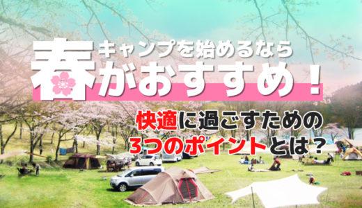 春キャンプの寒さ対策は服装と寝具に注意!快適に過ごすための3つのポイントと揃えるべき持ち物を伝授!【初心者向け】