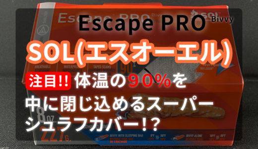 【使用レビュー】SOLのエスケーププロヴィヴィがシュラフカバーとして大活躍!【冬キャンプ】