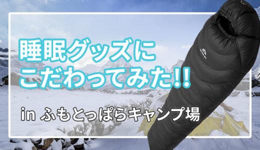 【寝袋だけ!】冬キャンプで寝るときの防寒対策をやってみた!【初心者でも簡単の電源なし】