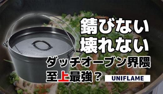 【初心者向け】ユニフレームダッチオーブン購入レビュー!メンテ・調理すべてが簡単!【IH対応】