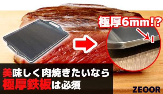 【格安】美味しい肉を焼くならゼオールの「極厚バーベキュー鉄板」で決まり!ソロキャン向けサイズもあるって知ってた?