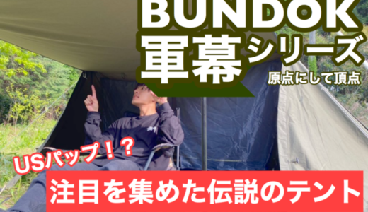 【USパップ風】バンドック(BUNDOK)【ソロベース】を購入したので設営レビュー!これ、ファスナー加工済みのUS軍幕じゃん!