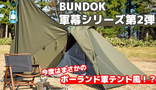 【最新作】バンドック(BUNDOK)から新しい軍幕テント【ソロティピー1 TC】が発売されたので仕様をレビュー!